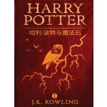 哈利・波特与魔法石(中文版)(Harry Potter and the Philosopher's Stone)(电子书)
