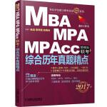 2017机工版 MBA、MPA、MPAcc管理类联考 综合历年真题精点(数学+逻辑+写作,三科真题,一网打尽,含答题卡,赠送价值1580元的全科学习备考网络课程)