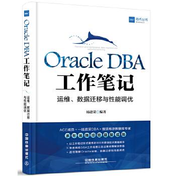 Oracle DBA工作笔记