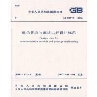 GB50373-2006通信管道与通道工程设计规范