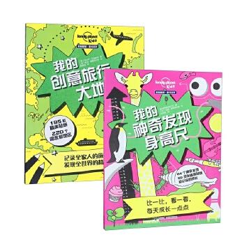 孤独星球童书系列 共2册