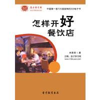 [3D电子书]怎样开好餐饮店 免费试用 电子书 电脑软件 非实体书 送手机版(安卓/苹果/平板/ipad)+网页版