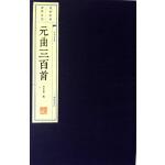 元曲三百首(插图本)(宣纸线装 一函两册 文华丛书系列)
