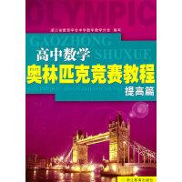 高中数学奥林匹克竞赛教程提高篇浙江出版社