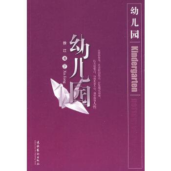 《幼儿园》(徐江.)【简介