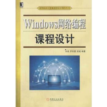 Windows网络编程课程设计