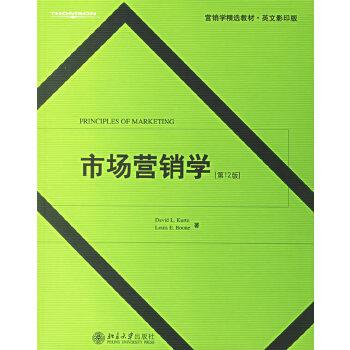 市场营销学(第12版)
