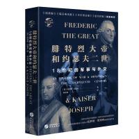 华文全球史048·腓特烈大帝与约瑟夫二世:18世纪的战争与外交