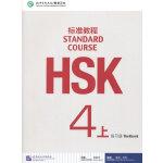 HSK标准教程4(上)练习册