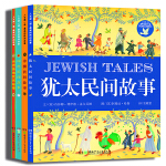 人文第一课 最美的民间故事(全4册)