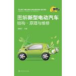 图解新型电动汽车结构·原理与维修(电子书)