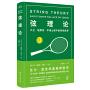 弦理论:大卫·福斯特·华莱士眼中的网球世界