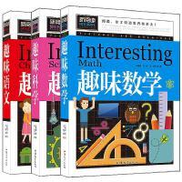 儿童罗辑思维训练书3册正版 趣味数学/趣味语文/趣味科学实验 二三四五六年级必读小学生3-6年级课外书阅读 儿童读物书籍9-12岁