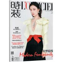 时装女士版 2017年4期 期刊杂志