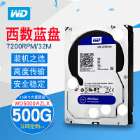 wd西部数据WD5000AAKX 500G硬盘 台式机硬盘 西数装机硬盘500g