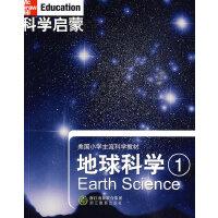科学启蒙 地球科学 一
