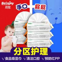 贝悦婴儿手口/屁屁专用湿巾 新生儿童宝宝用品带盖湿纸巾80抽*6包