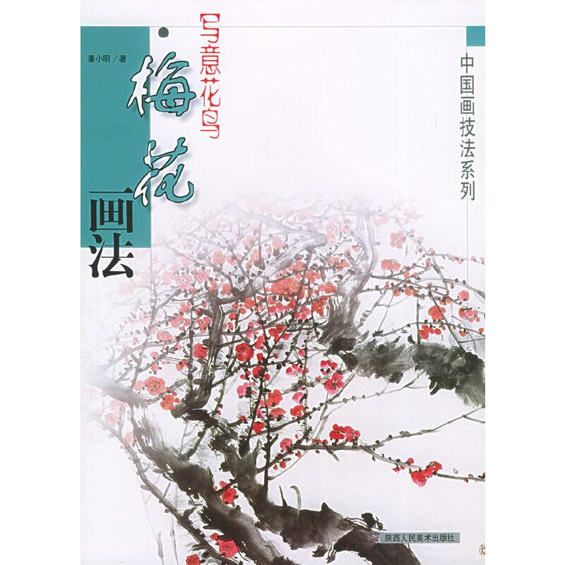 写意花鸟梅花画法——中国画技法系列