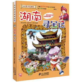 大中华寻宝系列16 湖南寻宝记 我的第一本科学漫画书