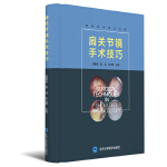 肩关节镜手术技巧(2015北医基金)