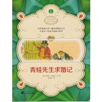 世界插画大师儿童绘本精选-伦道夫・凯迪克图画书系列-青蛙先生求婚记