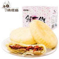 包邮 嘀嗒猫 鲜花饼300gx2盒 礼盒饼干蛋糕点心早餐零食特产 鲜花饼