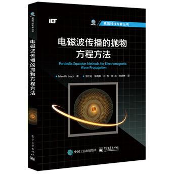 电磁波传播的抛物方程方法
