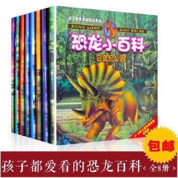 恐龙小百科 全8册恐龙百科全书注音版畅销书籍3-6-7-8-9岁少儿童科普读物恐龙书科普图书千业文化恐龙绘本幼儿版十万个为什么