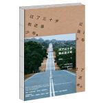 过了三十岁,我还是少年:从河南村童到京城娱乐大咖――纯草根 真逆袭 最励志