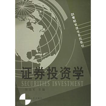 证券投资学――21世纪管理学系列教材 陈志军  主编 【正版书籍】