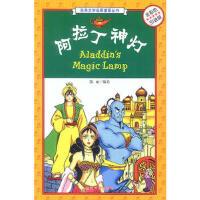 阿拉丁神灯(全彩色引进版)/经典文学名著漫画丛书