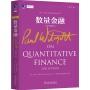 数量金融(原书第2版)(第2卷)