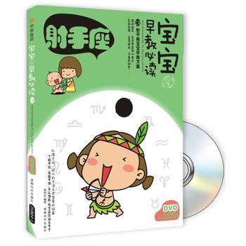 宝宝趣味早教必读Ⅸ-射手座(书+DVD) 葛莉丝 编著 【正版书籍】