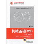 机械基础(高级)(第2版,国家职业资格培训教材 技能型人才培训用书)