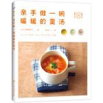 亲手做一碗暖暖的羹汤