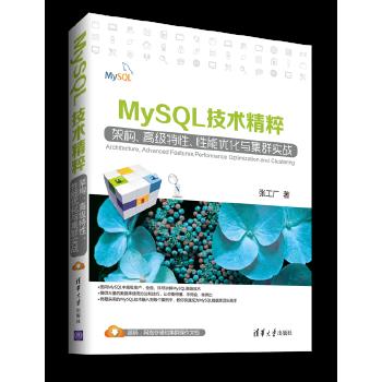 MySQL技术精粹