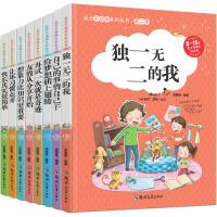 成长不烦恼系列丛书:独一无二的我(第二季)(套装共8册)(插图版)