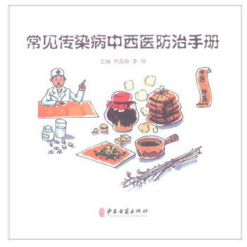 常见传染病中西医防治手册(18年版)
