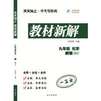 九年级化学(上海教育版HJ)上册天天向上教材新解 16秋