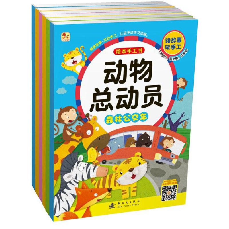 《动物总动员绘本手工书(全6册)》(格林图书.)