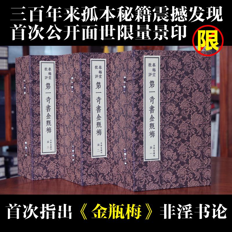 苹华堂珍藏版 皋鹤堂批评第一奇书金瓶梅 最后8套带号码 金瓶梅无删减