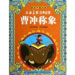 最美中国动画 上海美影经典故事――曹冲称象