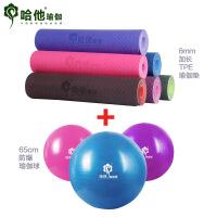 哈他瑜伽垫 6mm加厚加长TPE瑜珈垫+哈他yoga65cm加厚防爆瑜珈球 瘦身健身球