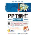 PPT制作新手指南针(附赠超值DVD 46集视频教程 时间长达200分钟 看电视一样轻松学习)