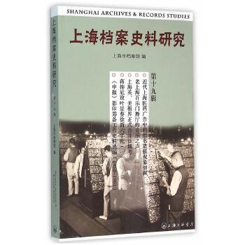 上海档案史料研究(第十九辑)