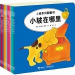 小玻系列翻翻书 全18册,附带双语光盘