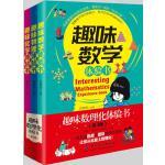 趣味数理化体验书:全3册
