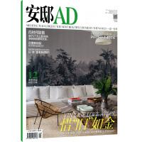 安邸 AD 2017年4期 期刊杂志