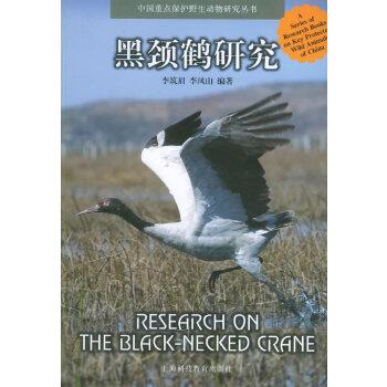 黑颈鹤研究――中国重点保护野生动物研究丛书