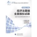 2017年度全国会计专业技术资格考试辅导系列丛书 经济法基础全真模拟试题